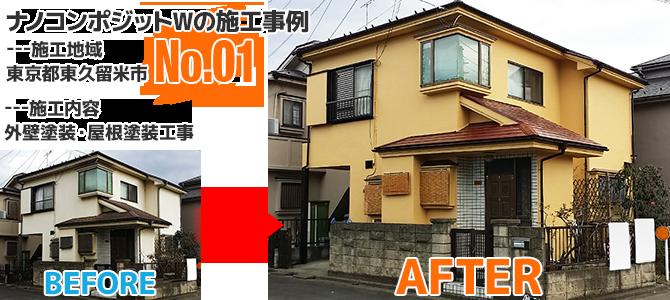 東京都東久留米市戸建住宅のナノコンポジットWを使用した外壁塗装工事の施工事例