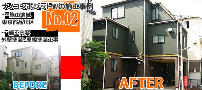 東京都品川区戸建住宅のナノコンポジットWを使用した外壁塗装工事の施工事例