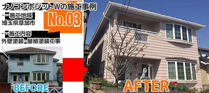 埼玉県草加市戸建住宅のナノコンポジットWを使用した外壁塗装工事の施工事例