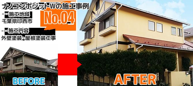 千葉県印西市戸建住宅のナノコンポジットWを使用した外壁塗装工事の施工事例