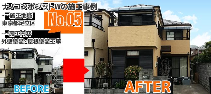 東京都足立区戸建住宅のナノコンポジットWを使用した外壁塗装工事の施工事例