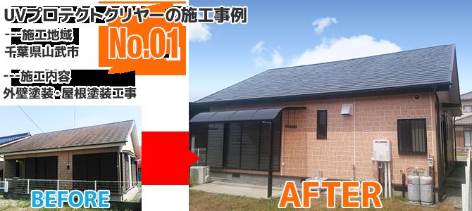 千葉県山武市戸建住宅のUVプロテクトクリヤーを使用した外壁塗装工事の施工事例