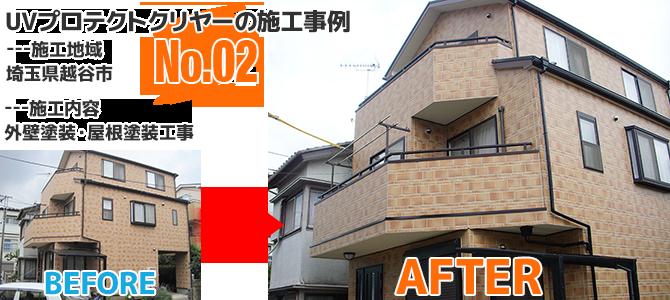 埼玉県越谷市戸建住宅のUVプロテクトクリヤーを使用した外壁塗装工事の施工事例