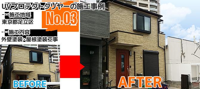 東京都足立区戸建住宅のUVプロテクトクリヤーを使用した外壁塗装工事の施工事例