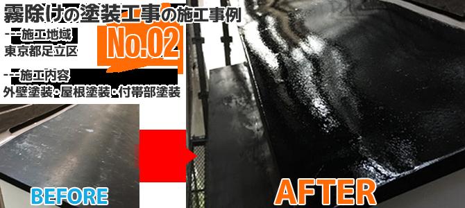 足立区戸建住宅の霧除け塗装の施工事例