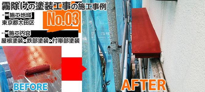 大田区戸建住宅の霧除け塗装の施工事例