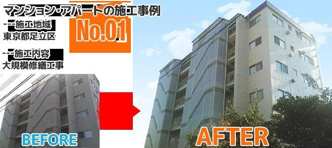 足立区マンションの大規模修繕工事の施工事例
