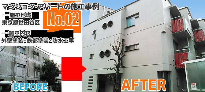 世田谷区マンションの大規模修繕工事の施工事例
