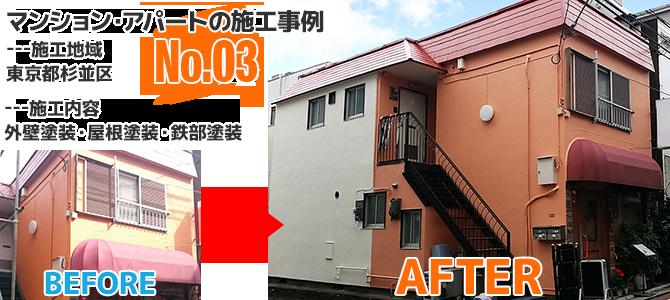 杉並区アパートの外壁塗装・屋根塗装工事の施工事例
