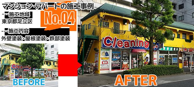 足立区アパート兼店舗の外壁塗装・屋根塗装工事の施工事例