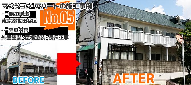 世田谷区アパートの外壁塗装・屋根塗装工事の施工事例