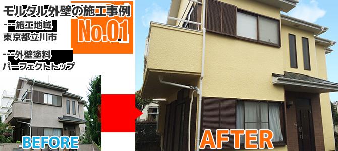 立川市モルタル外壁の塗装工事の施工事例