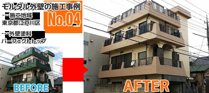 江戸川区モルタル外壁の塗装工事の施工事例