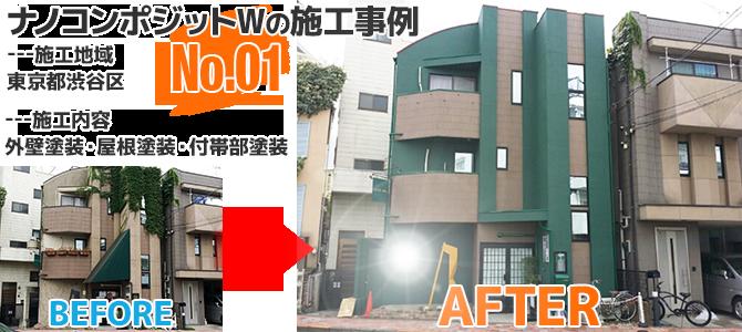 東京都渋谷区のナノコンポジットWを使った外壁塗装工事の施工事例