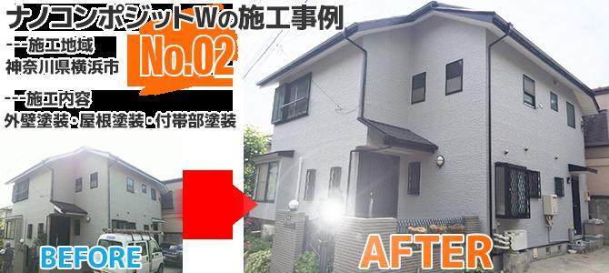 神奈川県横浜市のナノコンポジットWを使った外壁塗装工事の施工事例
