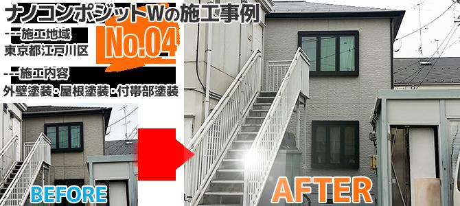 東京都江戸川区のナノコンポジットWを使った外壁塗装工事の施工事例