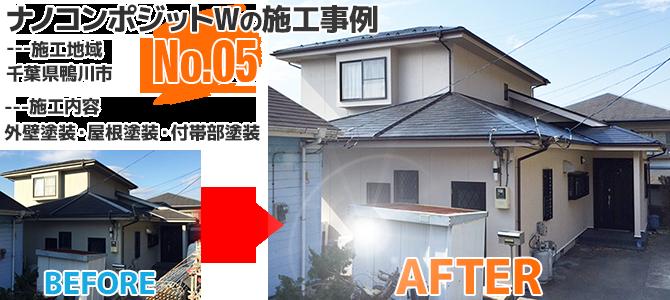 千葉県鴨川市のナノコンポジットWを使った外壁塗装工事の施工事例