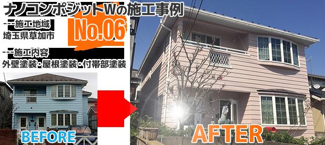 埼玉県草加市のナノコンポジットWを使った外壁塗装工事の施工事例