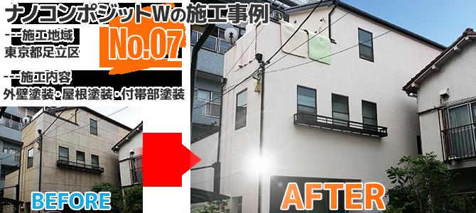 東京都足立区千住のナノコンポジットWを使った外壁塗装工事の施工事例