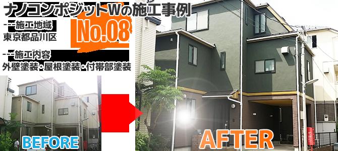 東京都品川区のナノコンポジットWを使った外壁塗装工事の施工事例
