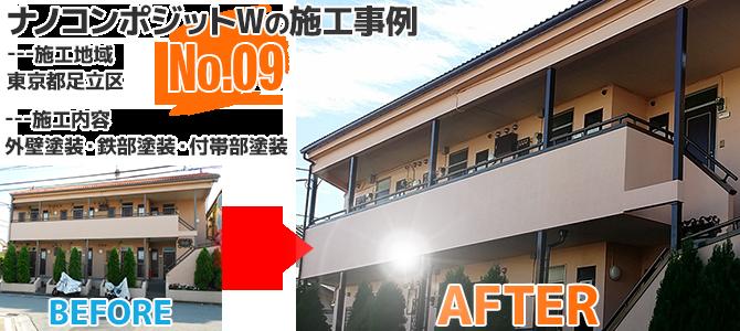 東京都足立区西竹の塚のナノコンポジットWを使った外壁塗装工事の施工事例