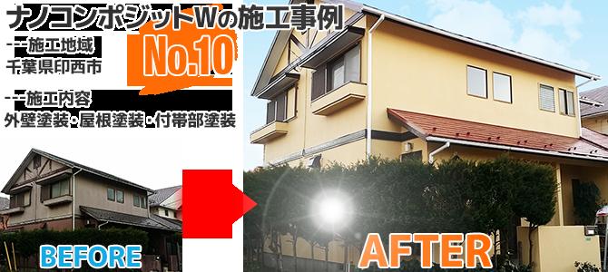 千葉県印西市のナノコンポジットWを使った外壁塗装工事の施工事例