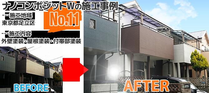 東京都足立区一ツ家のナノコンポジットWを使った外壁塗装工事の施工事例