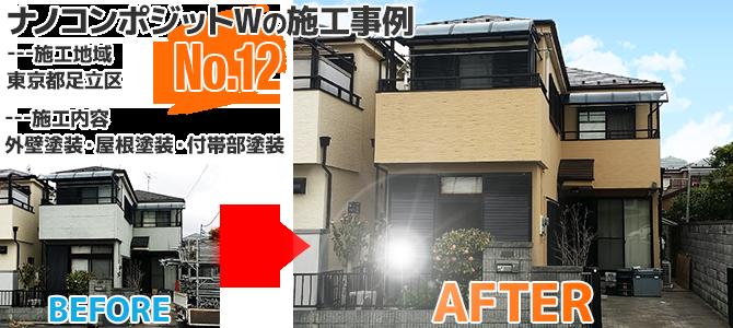 東京都足立区谷在家のナノコンポジットWを使った外壁塗装工事の施工事例