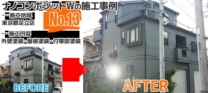 東京都足立区綾瀬のナノコンポジットWを使った外壁塗装工事の施工事例