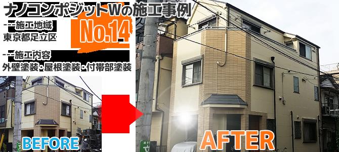 東京都足立区中央本町のナノコンポジットWを使った外壁塗装工事の施工事例