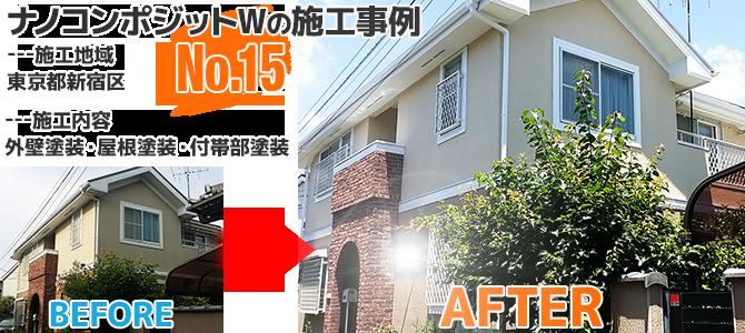 東京都新宿区のナノコンポジットWを使った外壁塗装工事の施工事例