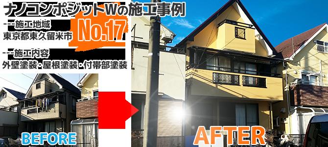 東京都東久留米市のナノコンポジットWを使った外壁塗装工事の施工事例
