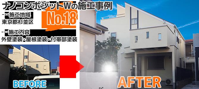 東京都杉並区のナノコンポジットWを使った外壁塗装工事の施工事例
