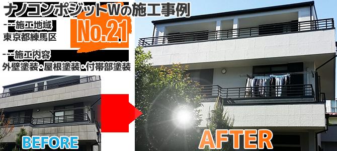 東京都練馬区のナノコンポジットWを使った外壁塗装工事の施工事例