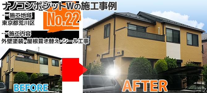 東京都荒川区のナノコンポジットWを使った外壁塗装工事の施工事例
