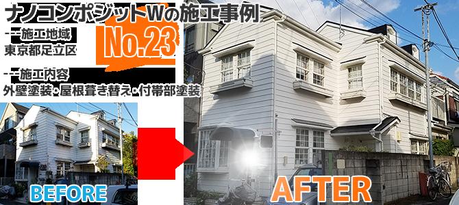 東京都足立区青井のナノコンポジットWを使った外壁塗装工事の施工事例