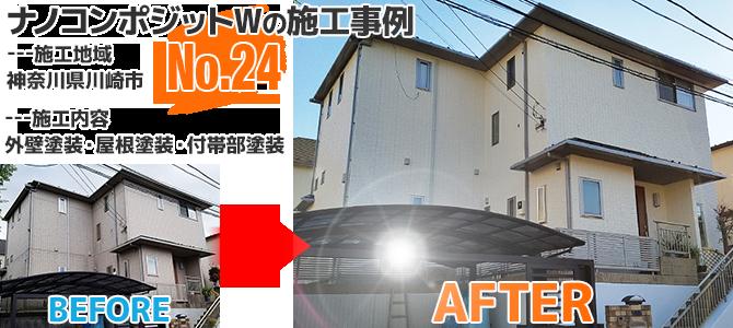 神奈川県川崎市のナノコンポジットWを使った外壁塗装工事の施工事例