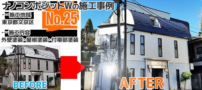 東京都文京区のナノコンポジットWを使った外壁塗装工事の施工事例
