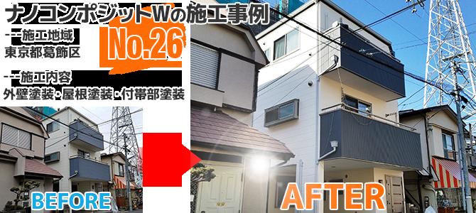 東京都葛飾区のナノコンポジットWを使った外壁塗装工事の施工事例