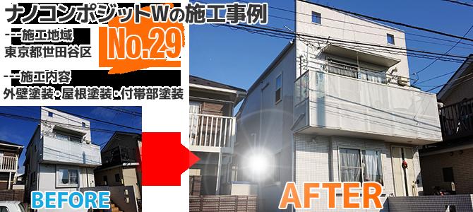 東京都世田谷区のナノコンポジットWを使った外壁塗装工事の施工事例