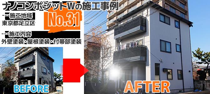 東京都足立区入谷のナノコンポジットWを使った外壁塗装工事の施工事例