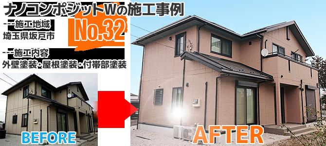 埼玉県坂戸市のナノコンポジットWを使った外壁塗装工事の施工事例
