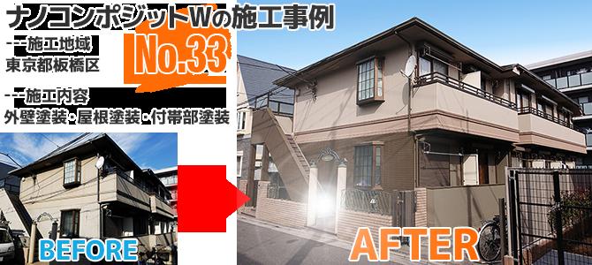 東京都板橋区のナノコンポジットWを使った外壁塗装工事の施工事例