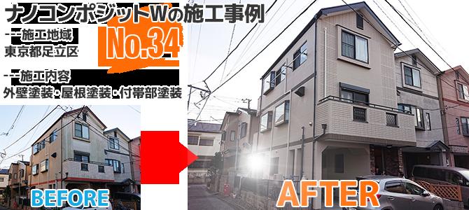 東京都足立区本木のナノコンポジットWを使った外壁塗装工事の施工事例