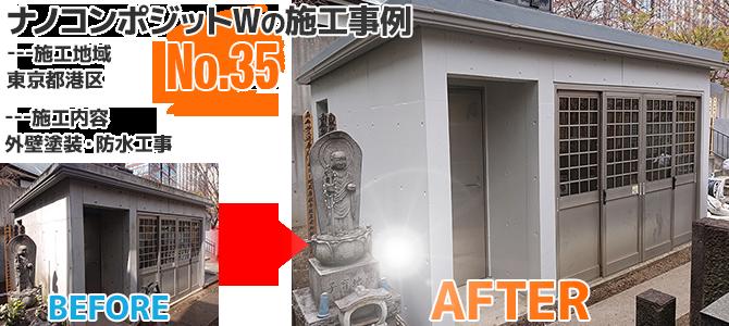 東京都港区のナノコンポジットWを使った外壁塗装工事の施工事例