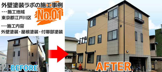 東京都江戸川区3階建住宅の外壁塗装・屋根塗装工事