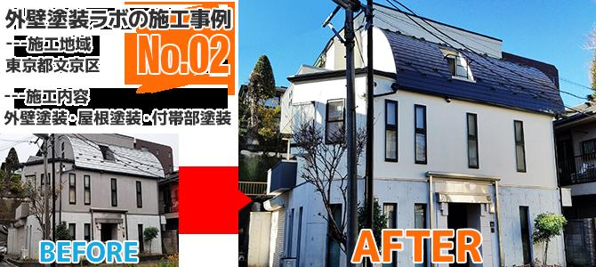 東京都文京区2階建住宅の外壁塗装・屋根塗装塗装工事