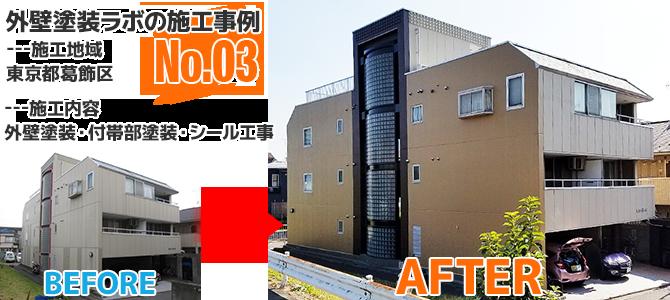 東京都葛飾区3階建マンションの外壁塗装・付帯部塗装工事