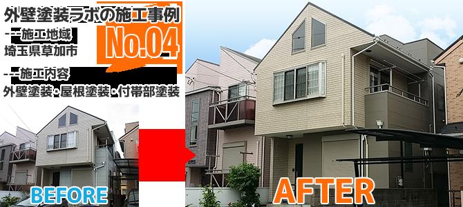 埼玉県草加市2階建て住宅の外壁塗装・屋根塗装工事