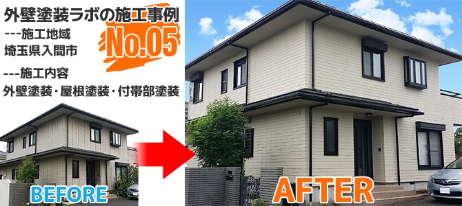 埼玉県入間市2階建住宅の外壁塗装・屋根塗装工事